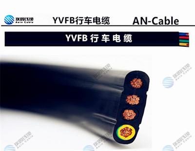 YVFB行车电缆